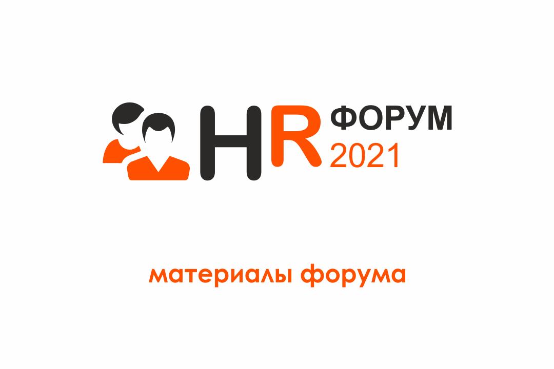 """Материалы форума """"HR - малому бизнесу!"""""""