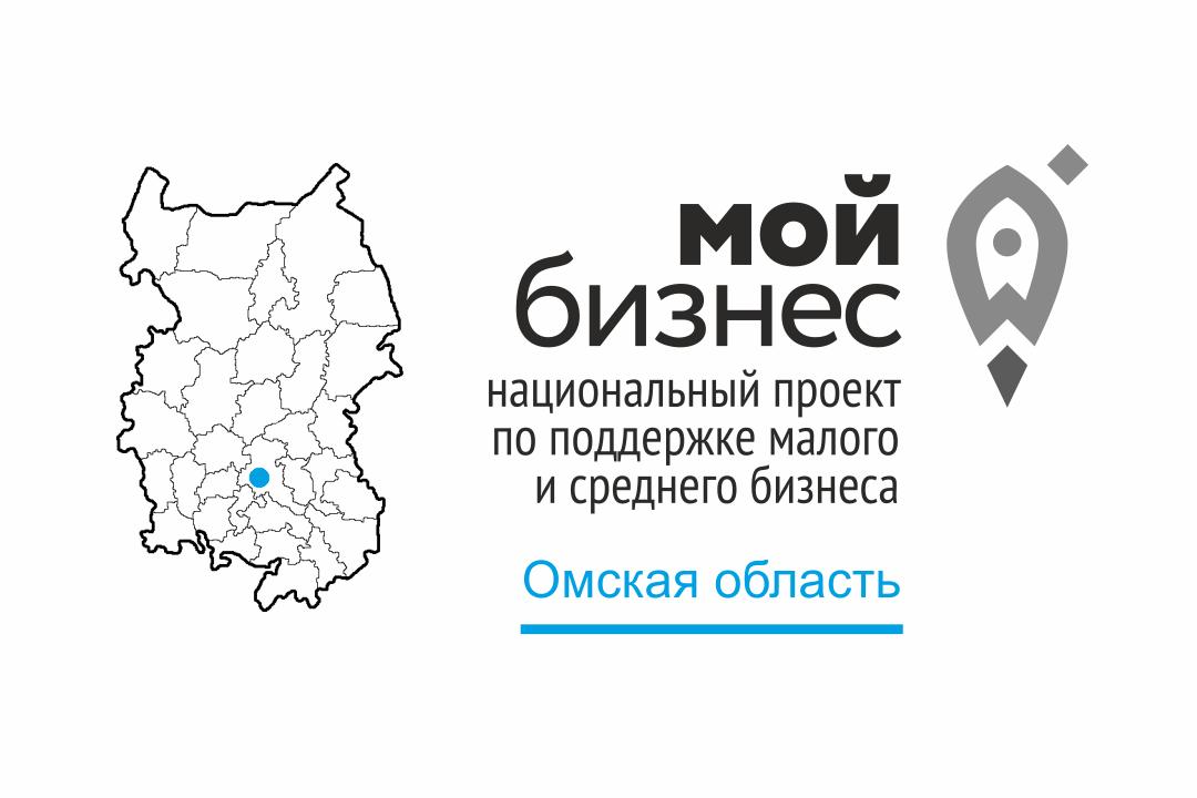 Меры поддержки малого бизнеса в Омской области